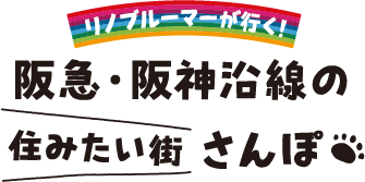 リノブルーマーが行く阪急・阪神沿線の街さんぽ