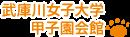 武庫川女子大学 甲子園会館